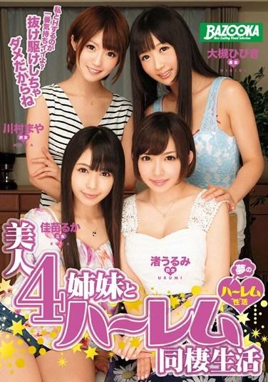 MDB-650 Harem Life With 4 Beautiful Sisters Hibiki Otsuki Urumi Nagisa Maya Kawamura Ruka Kanae