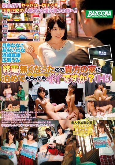 MDB-699 I Missed The Last Train Home So Can I Stay The Night At Your Place? (There'll Be Sex) Nanako Tsukishima, Rena Aoi, Mao Hamasaki , Umi Hirose