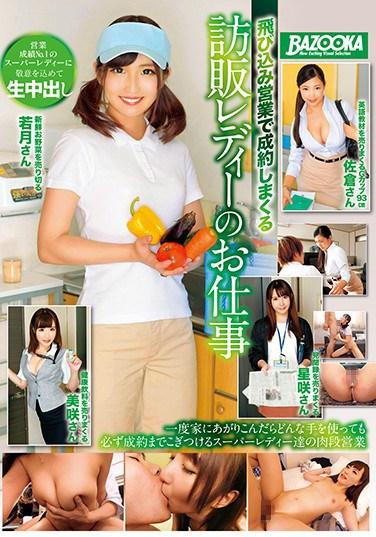 MDB-869 This Door-To-Door Sales Lady Can Handle Any Walk-In Sales Situation And This Is How She Does It Nene Sakura Maya Misaki Remi Hoshisaki Mari Wakatsuki