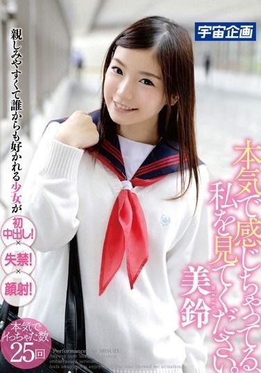 MDTM-077 Please Watch Me When I Really Feel It. Misuzu