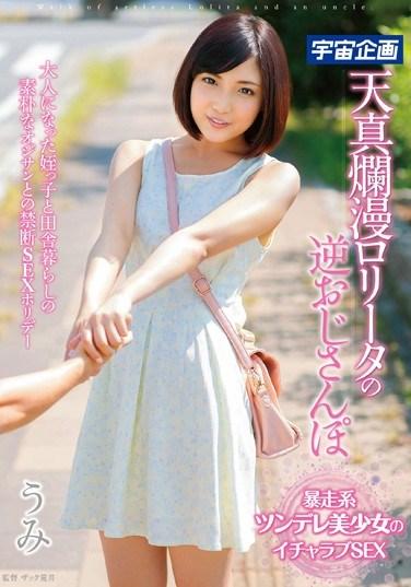 MDTM-078 Naivete Lolita Umi Picks Up Old Guy