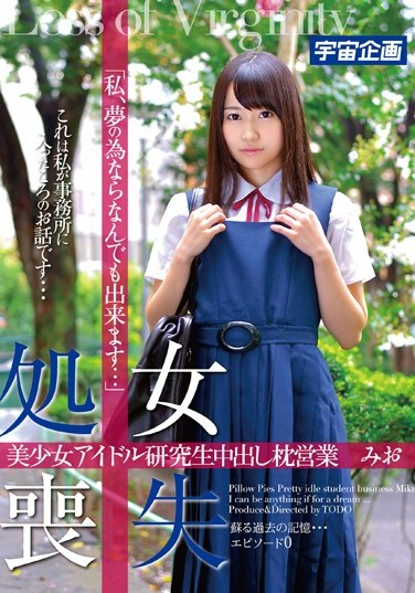 "MDTM-081 Losing Her Virginity. Mio, The Beautiful Idol Student Gets Creampied As She Tries To Sleep Her Way To The Top. ""I'll Do Anything For My Dream…"""