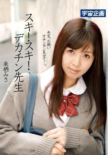 MDTM-093 I Love You! Teacher With A Big Dick. Misa Kurusu