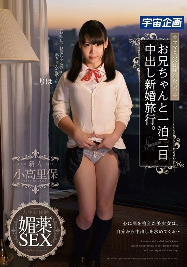 MDTM-106 Mom And Dad Don't Know. 2 Days And 1 Night Creampie Honeymoon With My Big Brother. Riho