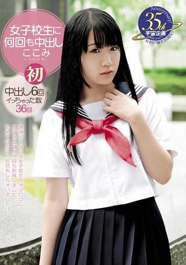 MDTM-172 Schoolgirl Takes Creampie After Creampie Kokomi