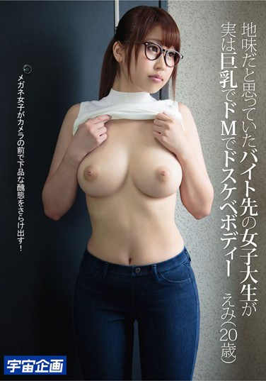 MDTM-195 This College Girl Part Time Worker Seemed Like A Plain Jane, But In Reality She Was A Big Tits Masochist With A Horny Body Emi(Age 20)