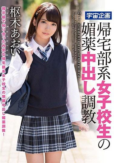MDTM-325 This Schoolgirl Is Cumming Home For Some Aphrodisiac Creampie Breaking In Aoi Kururugi
