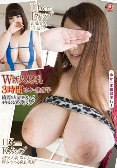 GAS-331 3 Hours Of Women With Huge Tits! Yuka And Kanae Are Beautiful Housewives With K-cups! Plus, There's An Amateur With J-cups That Cums Hard!