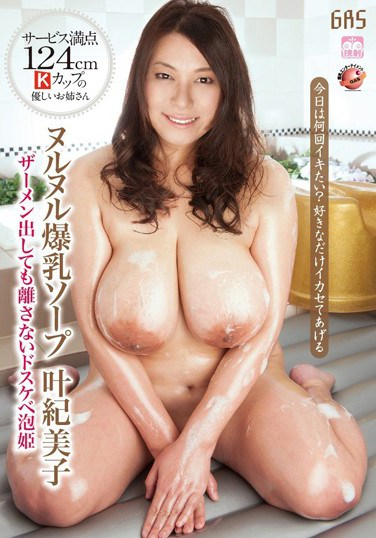 GAS-357 Slippery, Colossal Tits In A Soapland. Kimiko Kano. The Dirty Soapland Worker Who Won't Let You Go Even After You Cum