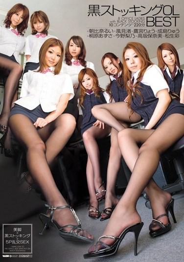 ELO-280 Black Stocking Office Lady BEST