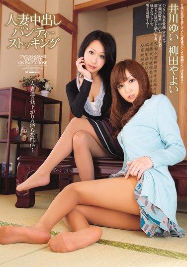 ELO-289 Married Woman Creampie Panty Stockings Yui Igawa Yayoi Yanagida