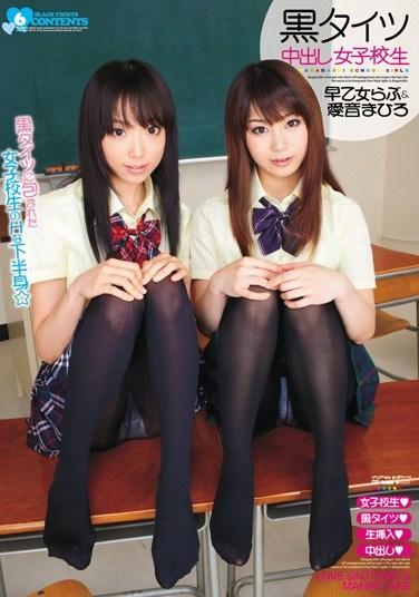 ELO-315 Creampied School Girls in Black Tights – Mahiro Aine , Love Saotome