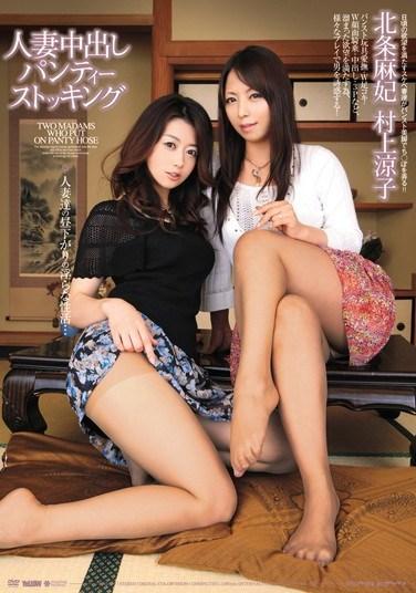 ELO-319 Married Woman Creampie Panty Stockings Maki Hojo Ryoko Murakami