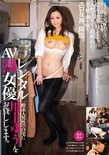 ELO-322 Rental Porno Mature Woman Actress Yue Kawakami