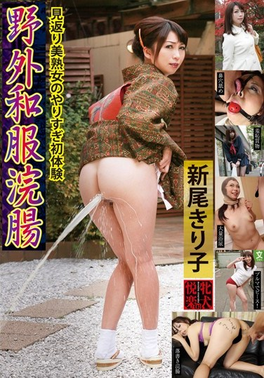 PSI-427 Bitch Pleasure Outdoor Kimono Enema 08 Kiriko Nio