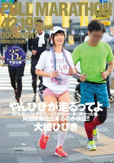 AVOP-264 Hibiki Says She's Gonna Run A Raace We Investigated How Many Cowgirl Fucks An AV Actress Can Do After Running A Full Marathon(42.195km)!!