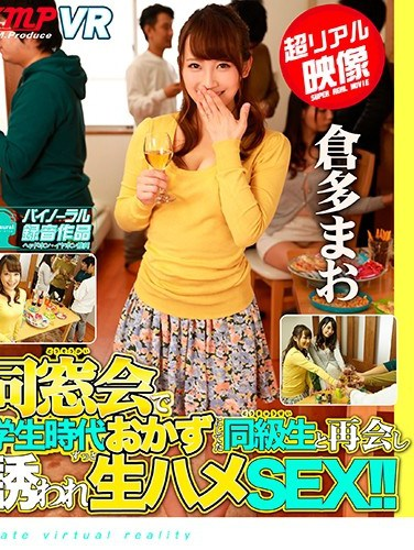KMVR-354 [VR] At My Class Reunion, I Met The Girl I Always Jerked Off To In High School And Invited Her Back To My Place For SEX! Mao Kurata (Real Footage)