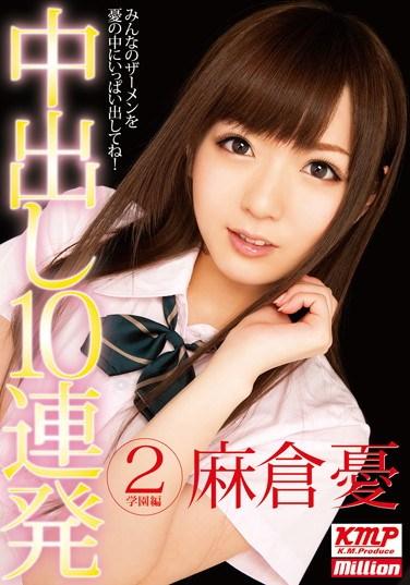 MILD-778 Creampie 10 2 School Yu Asakura