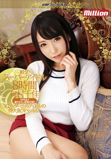 MILD-970 Palace! Super Idol Eight Hours Chika Arimura
