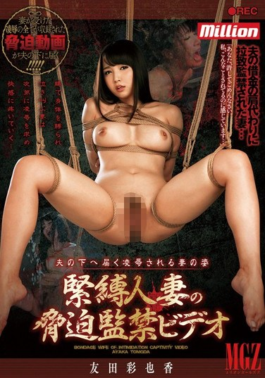 MKMP-069 A Husband Stands Over His Wife After Torture & Rape – A Married Woman Confined and Coerced Into S&M Ayaka Tomoda