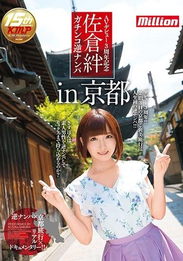 MKMP-181 A 3rd Year Anniversary Of Her AV Debut Kizuna Sakura Serious Reverse Pick Up In Kyoto