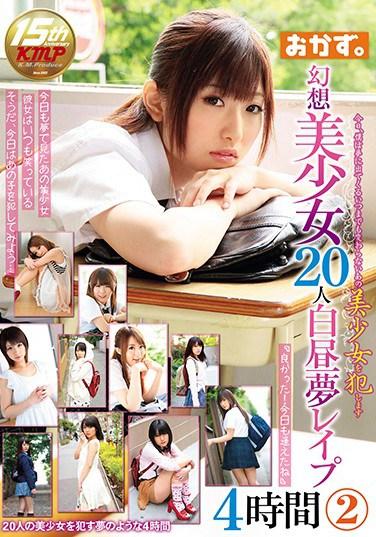 OKAX-314 Illusion Beautiful Girl 20 People Day Rape 4-hours 2