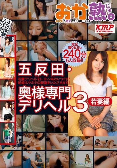 OKJU-022 Gotanda Wife Brothel 3 Young Wife Compilation