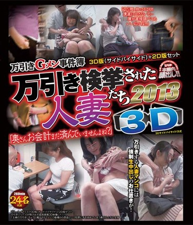 """EBR-006 Official Shoplifting Report: 3D Edition (Side-By-Side) and 2D Edition Set. Married Women Arrested For Shoplifting in 2013, see it in 3D! """"Ma'am, you haven't paid yet, have you?"""""""