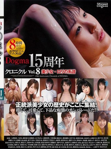 ADD-036 Dogma 15th Anniversary Chronicle Vol.8 The Lineage Of Barely Legal Girls And Lolis