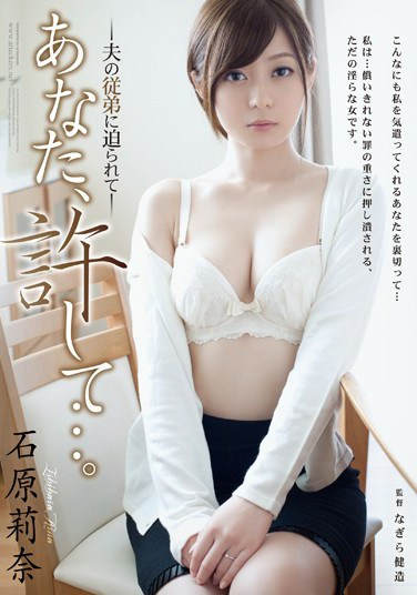 ADN-046 Forgive Me, Darling… Forced By My Husband's Cousin… Rina Ishihara
