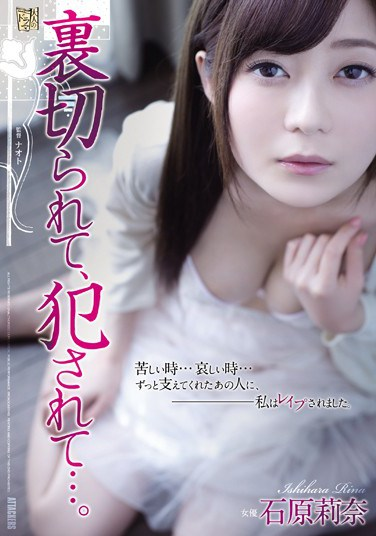 ADN-093 Deceived And Raped… Rina Ishihara