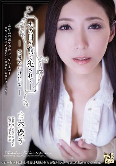 ADN-122 Fucked In Front Of Her Husband – Sacrifice To The Perverted Demon Yuko Shiraki