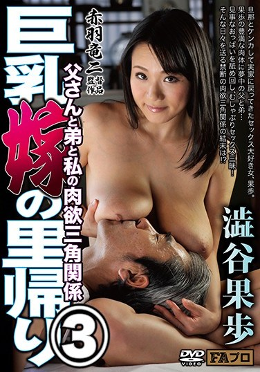 AKB-035 A Big Tits Wife Goes Back Home 3 A Love Triangle With My Daddy And My Little Brother Kaho Shibuya