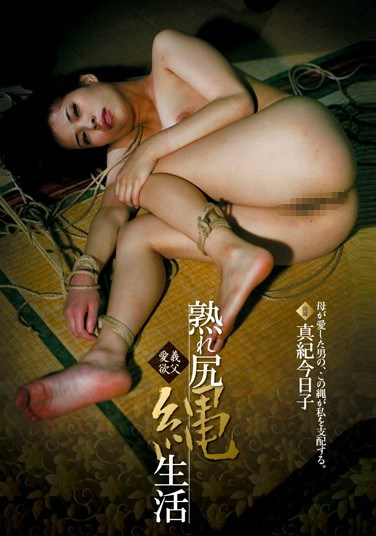 AKHO-062 My Father In Law's Lust Mature Booty Rope Life Kyoko Maki