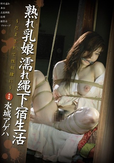 AKHO-064 Ripe Titty Girls The Wet Bondage Life Of A Boarding Student – Tricked And Turned Into A Sex Slave – Ageha Mizuki