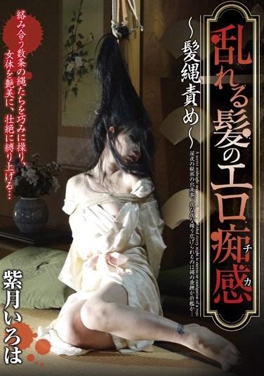 AKHO-065 Hot Hair's Sexy Pleasure – Hair Dick Play – Iroha Shiztuki