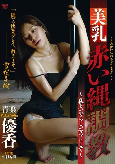 AKHO-120 Beautiful Tits – Breaking In Boobs With A Red Rope – Yuka ~Make Me An Naughty Masochist! Yuka Aoba