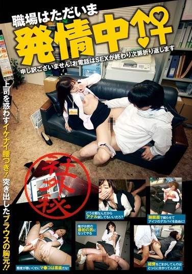 AMGZ-007 The Entire Office Is In Heat!!! -I Apologize! I'll Call You Back As Soon As I'm Done Having Sex.-