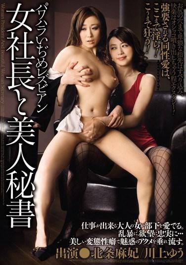 ANND-043 Power-Harassed and Punished Lesbian Series: Female Company President and Beautiful Secretary Maki Hojo Yu Kawakami