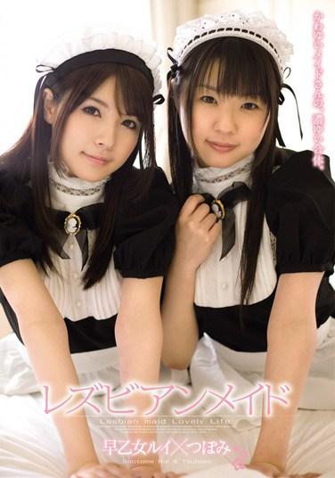 ANND-066 Lesbian Series Maid Tsubomi Rui Saotome