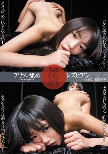 ANND-124 Rimjob Lesbian Series – Tsubomi, Uta Kohaku