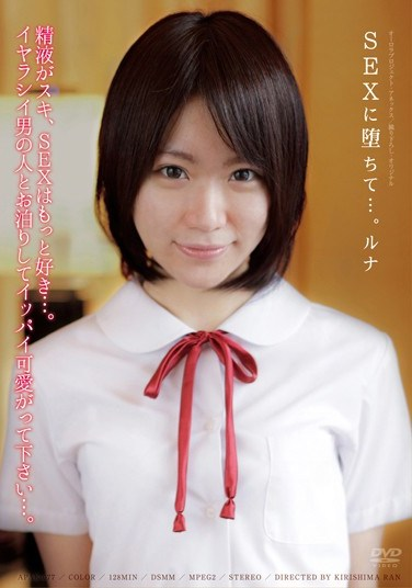 APAK-077 Addicted to Sex… Runa Takatsuki