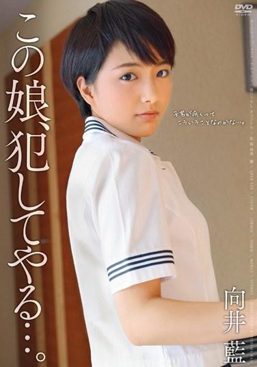 APAK-123 I Want To Rape That Girl… Starring Ai Mukai