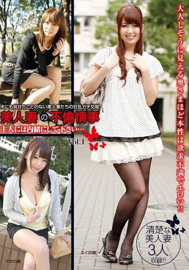 AQMB-001 A Beautiful Married Woman In An Adultery Love Affair Please Don't Tell My Husband… vol. 1