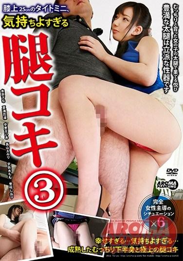 ARM-452 25cm Tight Miniskirt, This Thigh Job Feels Too Good 3