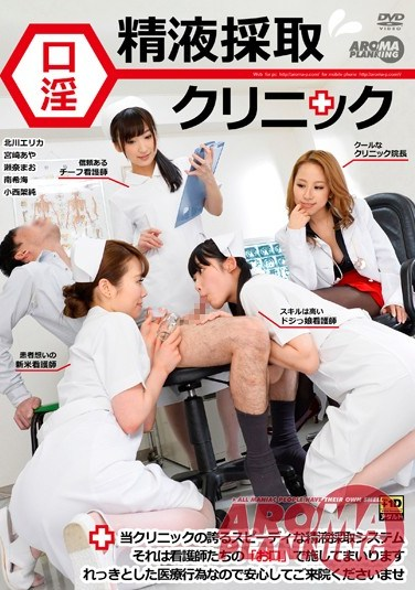 ARM-517 Mouth Semen Extraction Clinic