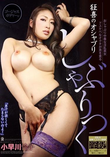 ATFB-219 Sucked Off by a Gorgeous Woman Reiko Kobayakawa