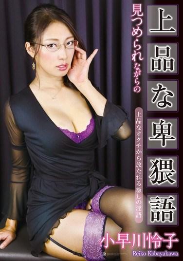 ATFB-259 Elegant Dirty Talk While She Gives You Bedroom Eyes Reiko Kobayakawa