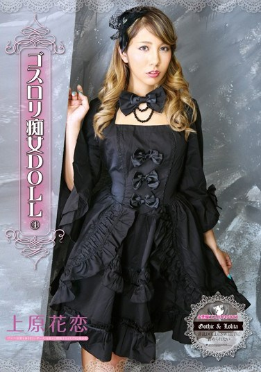ATFB-305 GothLoli Slut Doll 4 Karen Uehara