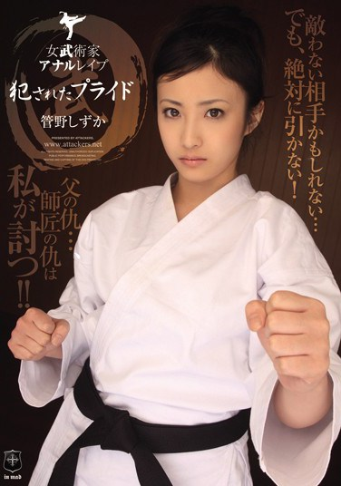 ATID-159 Ravaged Bride: Martial Arts Girl Shizuka Kano Gets Anally Raped